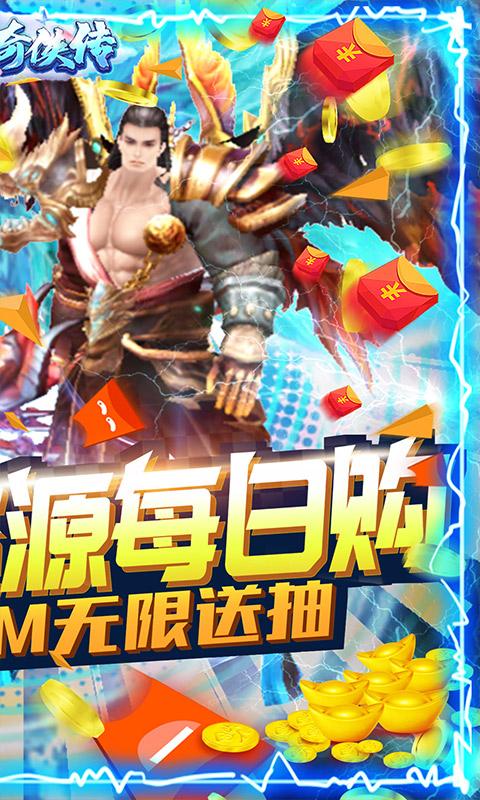 诛剑奇侠传(无限货币无限抽)截图2