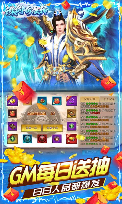 诛剑奇侠传(无限货币无限抽)截图5