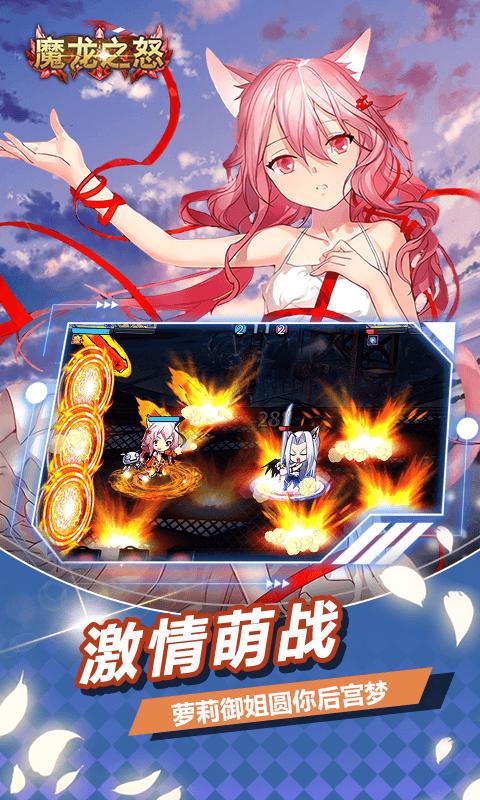 魔龙之怒(动漫乱战)截图1