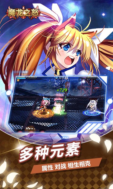 魔龙之怒(动漫乱战)截图5