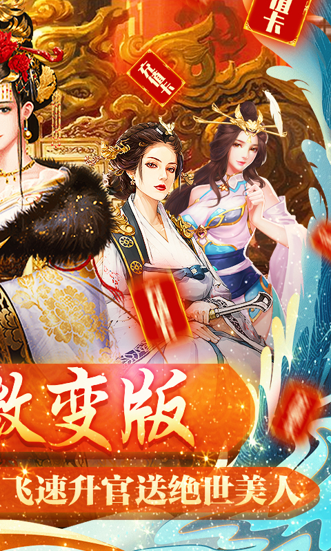 大话西游发布网10月16日-10月24日 王朝崛起