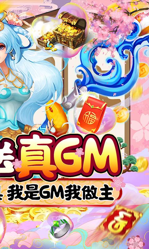 新开大话发布网回合手游西游荣耀(我是GM)游戏