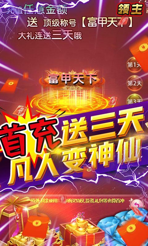 大话西游发布网10月23日-10月31日 领主(送真千充