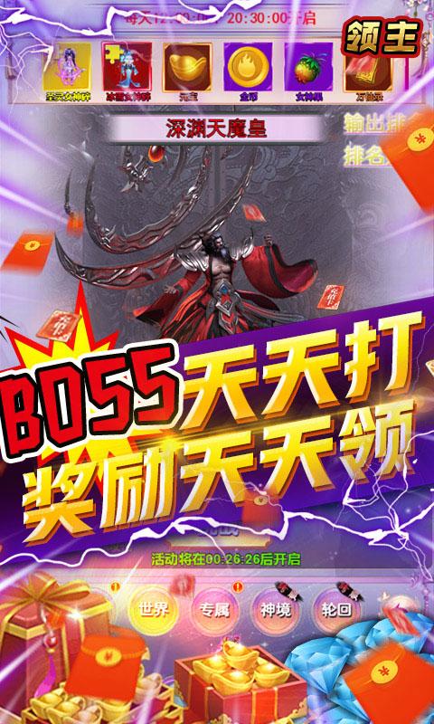 大话西游发布网领主(送真千充GM)游戏