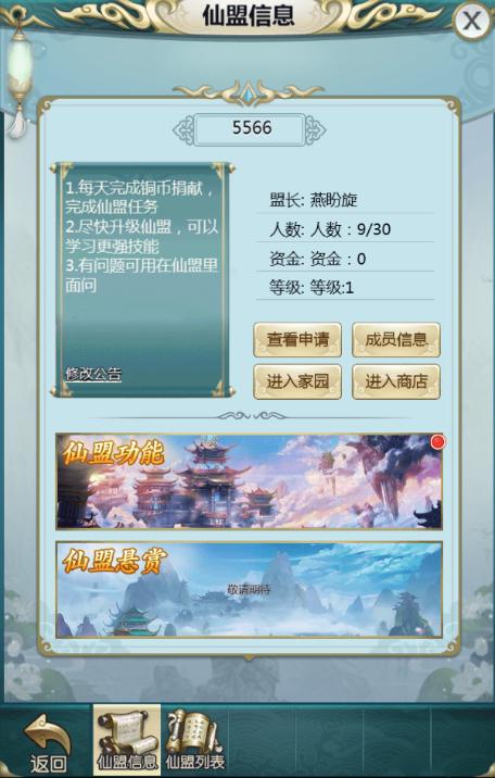 武林霸业(福利版)游戏攻略