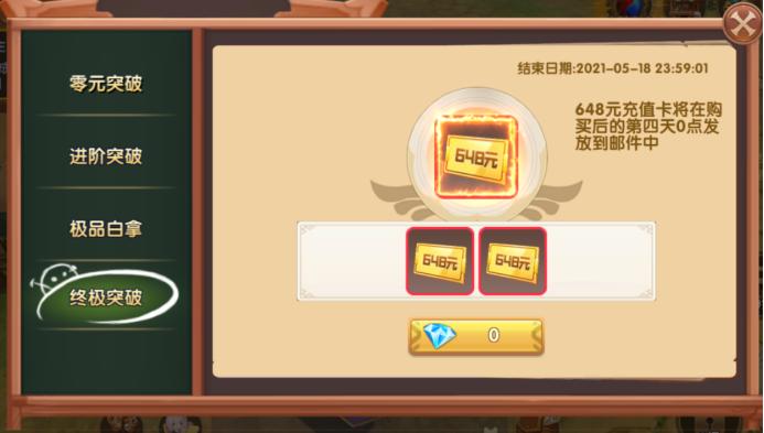 炫龙记(无限送充值)游戏攻略