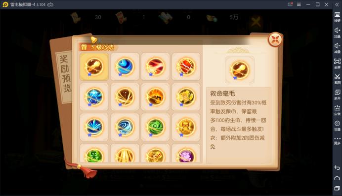 修仙物语(每日送充值)游戏攻略