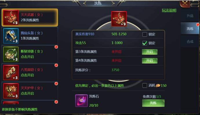 剑笑九州(送千元充值)装备攻略