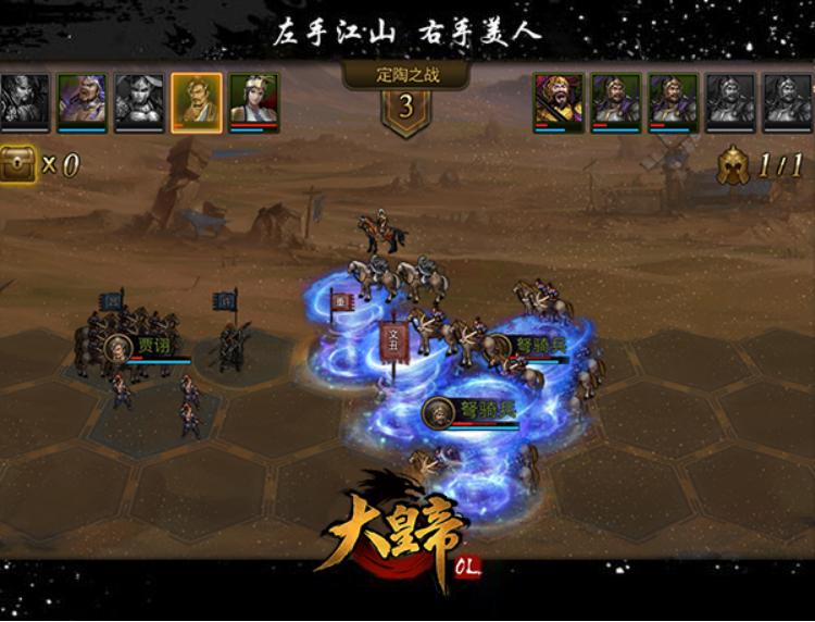 大皇帝-开局全神将 游戏攻略