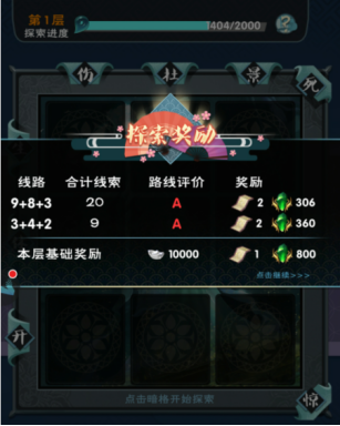 风驰幽林(共享充值版)游戏攻略