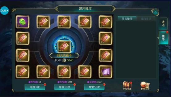 剑笑九州-无限送充值 游戏攻略