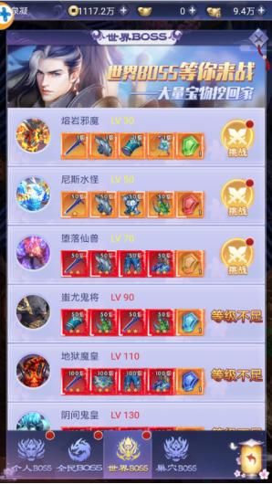 仙圣奇缘(免费送满GM)游戏攻略