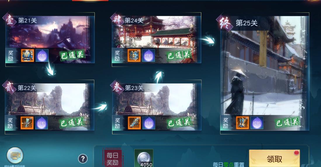 白蛇仙劫(充值5倍返)游戏攻略 第4张