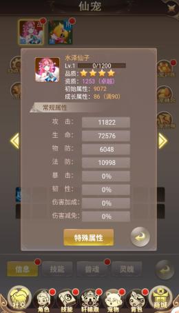 六界仙尊(送8000真充)游戏攻略