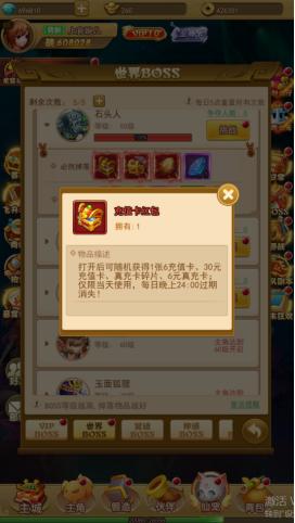 龙之歌(无限爆充值)游戏攻略