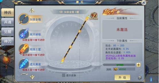 执剑江湖(GM无限真充)游戏攻略