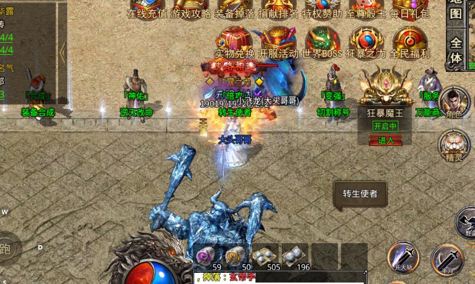 雷霆战魂(冰雪战法道)游戏攻略