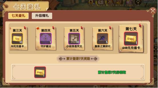 炫龙记(真充爆破)游戏攻略