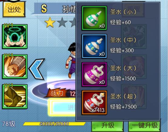 海底传说(送千元充值)游戏攻略