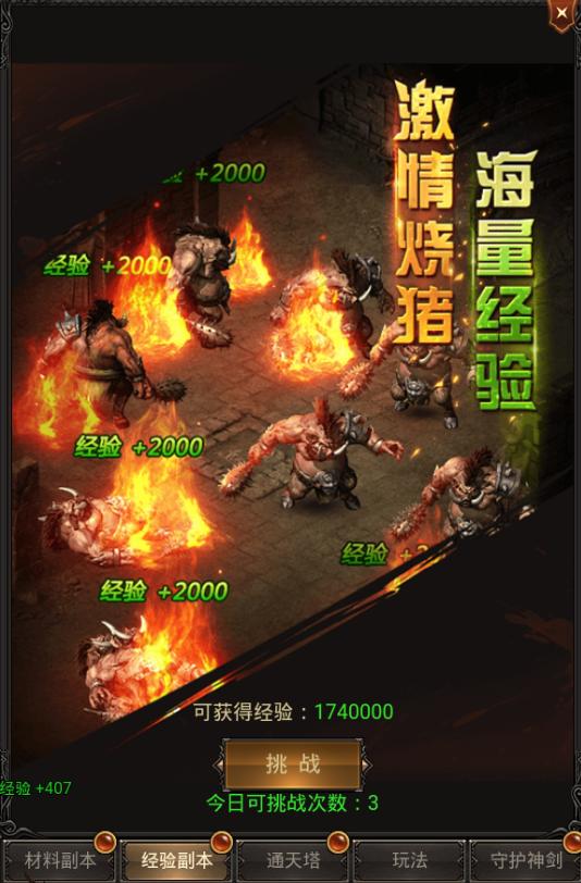 龙城传奇(一刀定天下)游戏攻略