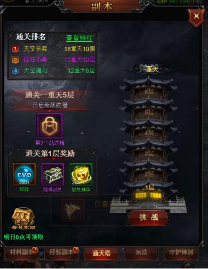 小小屠龙(神宠版)游戏攻略