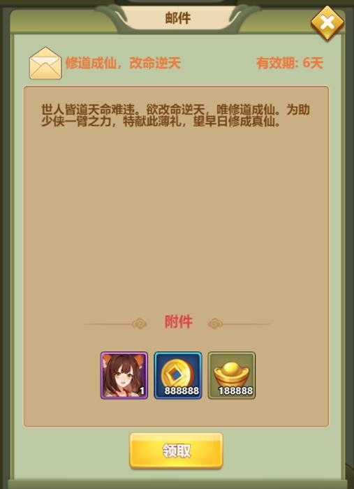 幻想封神Online(GM妲己陪玩)游戏攻略