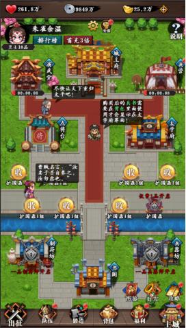 魂斗三国(0氪真万充)游戏攻略