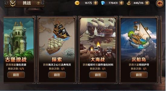 航海夺宝 游戏攻略