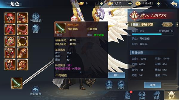 剑舞龙城(0氪满骑兽)游戏攻略