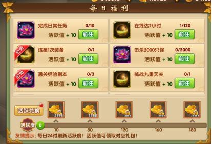 热江(无限元宝版)游戏攻略