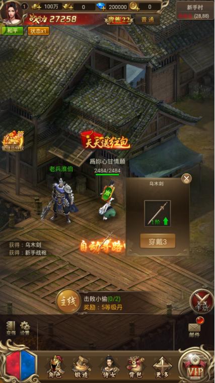 仙魔道(管理无限钻)游戏攻略