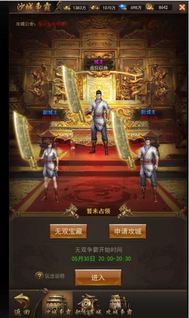 屠龙兄弟(送10万真充)游戏攻略